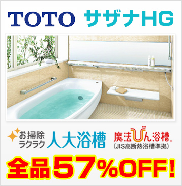 TOTO サザナHG全品57%OFF
